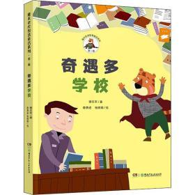 魔术老虎智慧童话系列第二辑:奇遇多学校