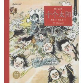 十个太阳(中英双语朗读版)/神话中国绘
