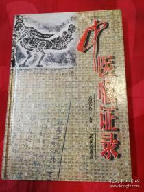 中医临证录 高省身第一版仅印3000本库存书好品相