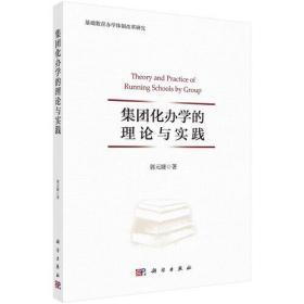 9787030663337-dy-集团化办学的理论与实践