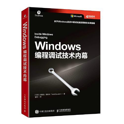 Windows编程调试技术内幕