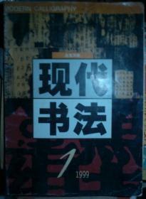 现代书法 1999年 第1期