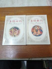 圣经旧约+ 圣经新约 名篇精选 圣经原文(英汉对照)两册合售