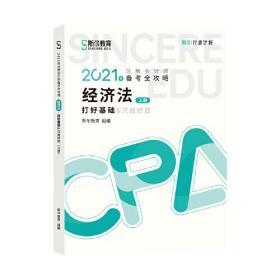 斯尔教育2021年注册会计师备考全攻略·经济法《打好基础》 2021CPA教材 cpa