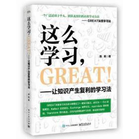 这么学习,GREAT !——让知识产生复利的学习法9787121407550