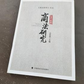 《商法研究》文丛:商法研究(2015年卷)