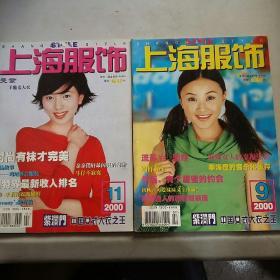 上海服饰2000(9、11)2本合售