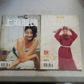 上海服饰1995双月刊(3、5)2本合售