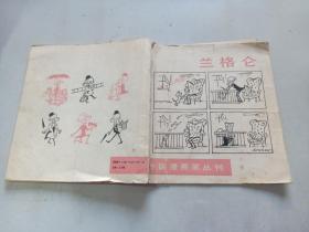 《兰格仑》(三联书店 -外国漫画家丛刊)