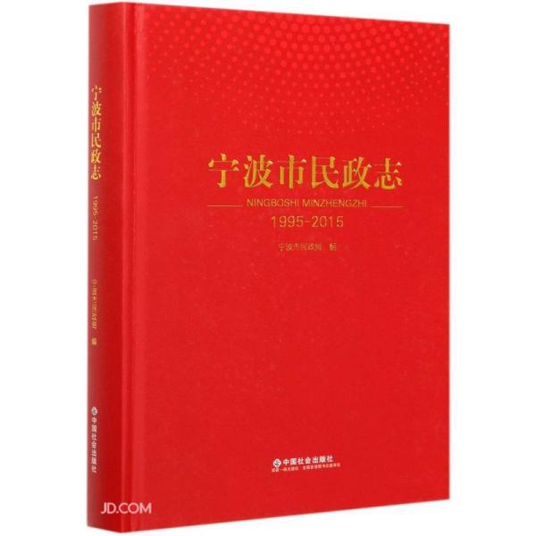 宁波市民政志(1995-2015)(精)