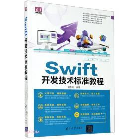 Swift开发技术标准教程/清华电脑学堂
