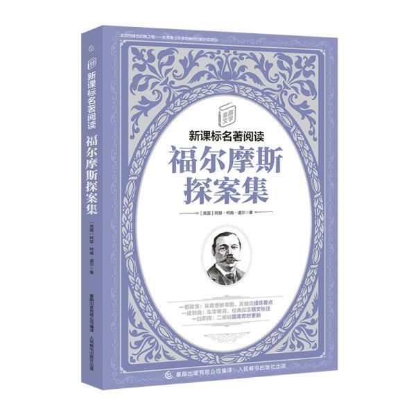 童趣文学新课标名著阅读福尔摩斯探案集