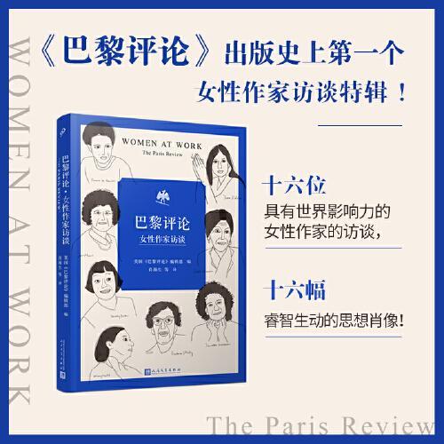 巴黎评论·女性作家访谈