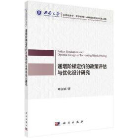 递增阶梯定价的政策评估与优化设计研究