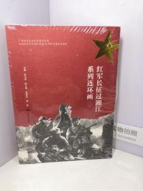 红军长征过湘江系列连环画【全新未开封】