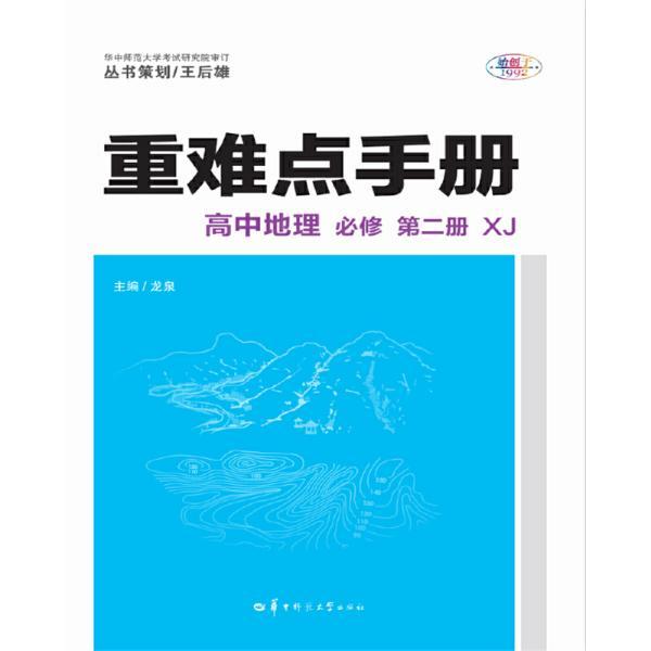 重难点手册 高中地理 必修 第二册 新教材 XJ 湘教版