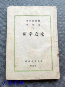 家庭幸福(文化生活丛刊第三十三种,1944年土纸本,初版极少见)