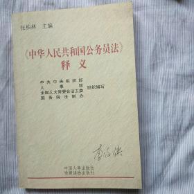 《中华人民共和国公务员法》释义