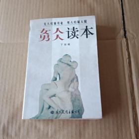 女人男人读本