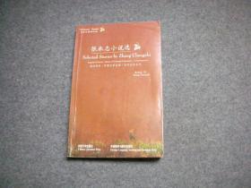 张承志小说选(英汉对照)