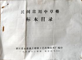 民间常用中草药标本目录(A43箱)