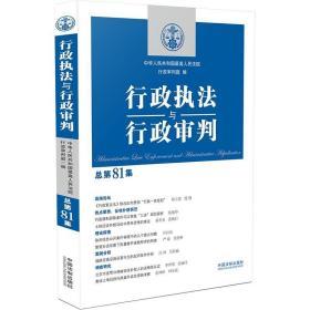 行政执法与行政审判(总第81集)