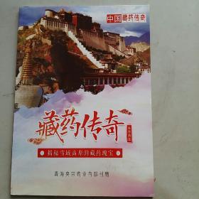 藏药传奇-揭秘雪域高原的藏药瑰宝
