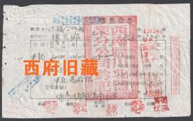 盐业史料,1954年,西南区川北盐业分公司售盐发票,射洪县