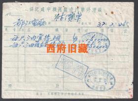 民国37年,成都棉花街江西会馆内协记建中机器制造汽车修理厂发票