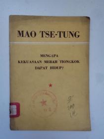 中国的红色政权方针(英文)毛泽东著