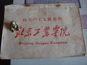 北京工业学院史料 向共产主义跃进的北京工业学院