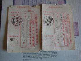 50年代山西临汾邮件回执单2张