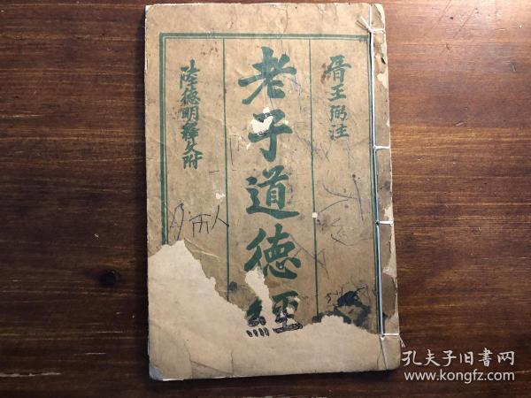 老子道家学说经典名著:《老子道德经》 一册全   扫叶山房石印