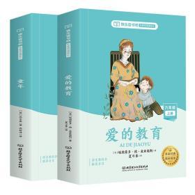 快乐读书吧 六年级上册(2册)28套/包