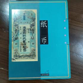 纸币(片纸千金)