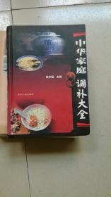中华家庭调补大全:书架5