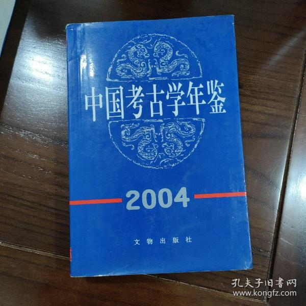 中国考古学年鉴(2004)
