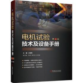 电机试验技术及设备手册 第4版