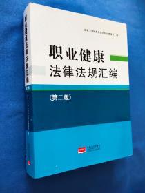 职业健康法律法规汇编(第2版)