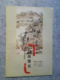 浙江博物馆册页精品——蓝瑛册页