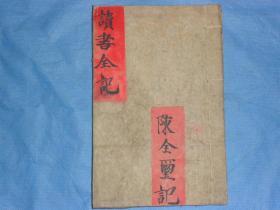 (清代)木板,绛州李子潜先生著《弟子规》,卷尾刻有一幅太极图,较少见的木板书,字写得好,全一册