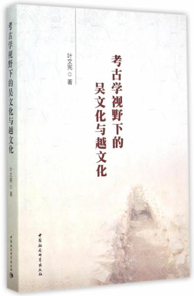 考古学视野下的吴文化与越文化