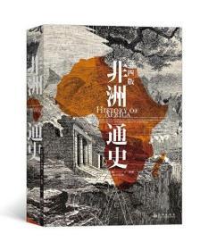 非洲通史:国内外各大院校经典非洲历史教材