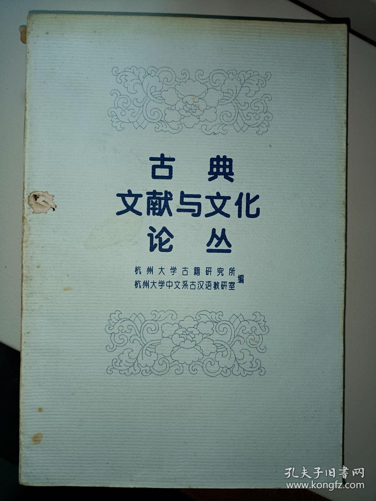 古典文献与文化论丛   满百包邮