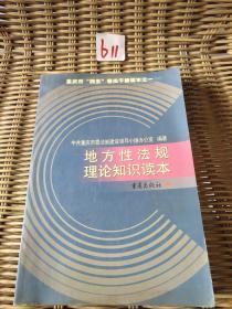 地方性法规理论知识读本