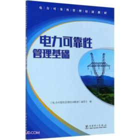 电力可靠性管理基础(电力可靠性管理培训教材)