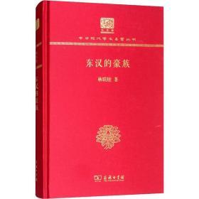 东汉的豪族(120年纪念版)