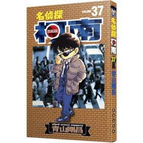 名侦探柯南 37 卡通漫画 ()青山刚昌