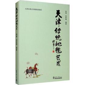 天津传统地毯艺术