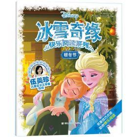 冰雪奇缘快乐阅读系列:暖冬节